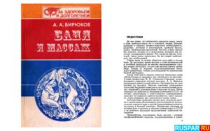 """Книга о бане - """"Баня и массаж"""". Автор - Бирюков А.А."""