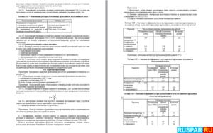 Документы о бане - Электрика. ГОСТ Р 50571.10-96 (МЭК 364-5-54-80)