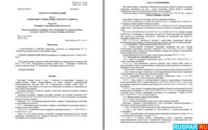 Документы о бане - Электрика. ГОСТ Р 50571.12-96 (МЭК 364-7-703-84)