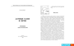 "Книга о бане - ""Дачные бани и печи"". Автор - Хошев Ю.М."