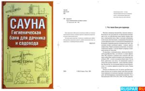 """Книга о бане - """"Сауна. Гигиеническая баня для дачника и садовода"""". Автор - Хошев Ю.М."""
