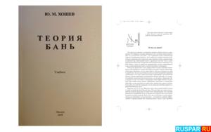 "Книга о бане - ""Теория бань"". Автор - Хошев Ю.М."