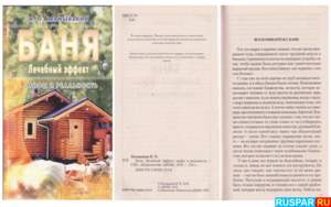 """Книга о бане - """"Баня. Лечебный эффект."""". Автор - Неумывакин И.П."""