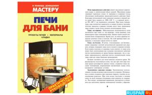 """Книга о бане - """"Печи для бани"""". Автор - Рыженко И.В."""