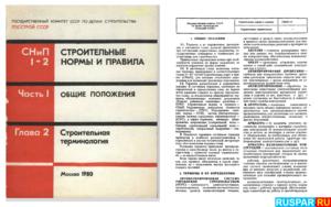 Документы о бане - СНиП 1-2. Строительная терминология