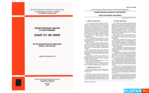 Документы о бане - СНиП 31-06-2009.