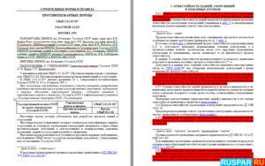 Документы о бане - СНиП 2.01.02-85 Противопожарные нормы