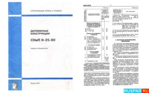 Документы о бане - СНиП II-25-80 Деревянные конструкции. 2002